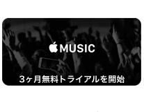 APPLE MUSIC!:その常識はいつまで常識か