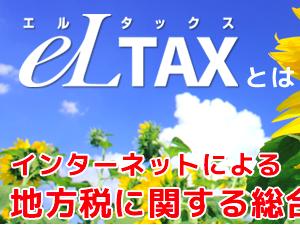 利便性について考えてみました:事業者がeLTAXを利用する場合