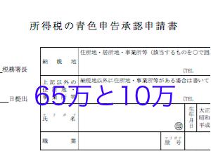 個人事業主の青色申告:65万と10万ちゃんとしないメリットはある?