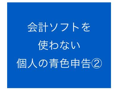 会計ソフトを使わない個人の青色申告②:科目の集計