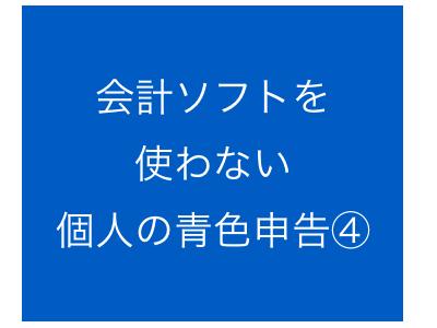 会計ソフトを使わない個人の青色申告④:確認しておくこと