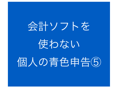 会計ソフトを使わない個人の青色申告⑤:限界点