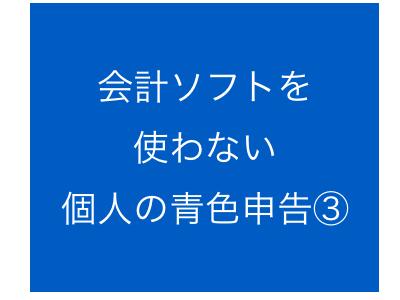 会計ソフトを使わない個人の青色申告③:数値を当てはめていく