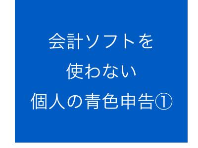 会計ソフトを使わない個人の青色申告①:お金の動きの記録