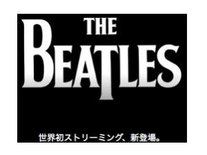 なんだか粋:ビートルズがAppleMusicで配信開始
