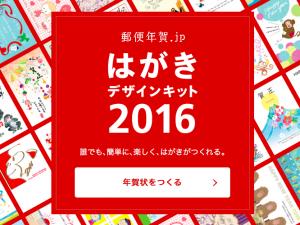 スクリーンショット 2015-12-24 9.26.56