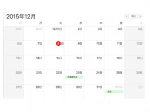 スクリーンショット 2015-12-08 6.48.02