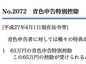 個人事業主の申告:どうなる?青色申告65万円特別控除の適用順序