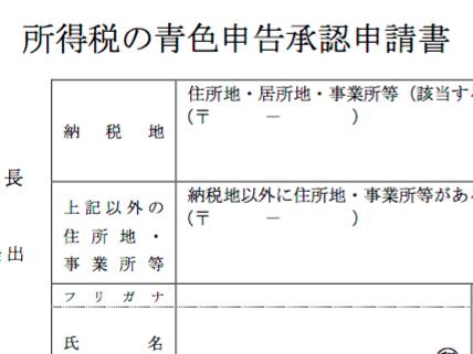 青色申告承認申請書:提出しているか認められたか確認する方法