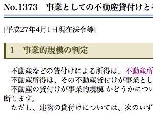 不動産貸付けの事業的規模:10万円控除の他に気をつけておくこと