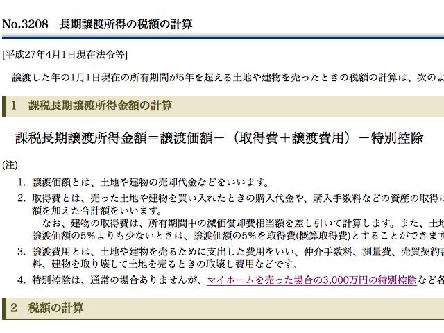 長期譲渡所得の100万円の特別控除:記憶に残りやすい控除がある