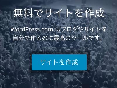 WordPress4.5リリース:サイトロゴを簡単に入れる方法