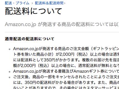 Amazon配送料無料を終了:変化に気づきにくいこと