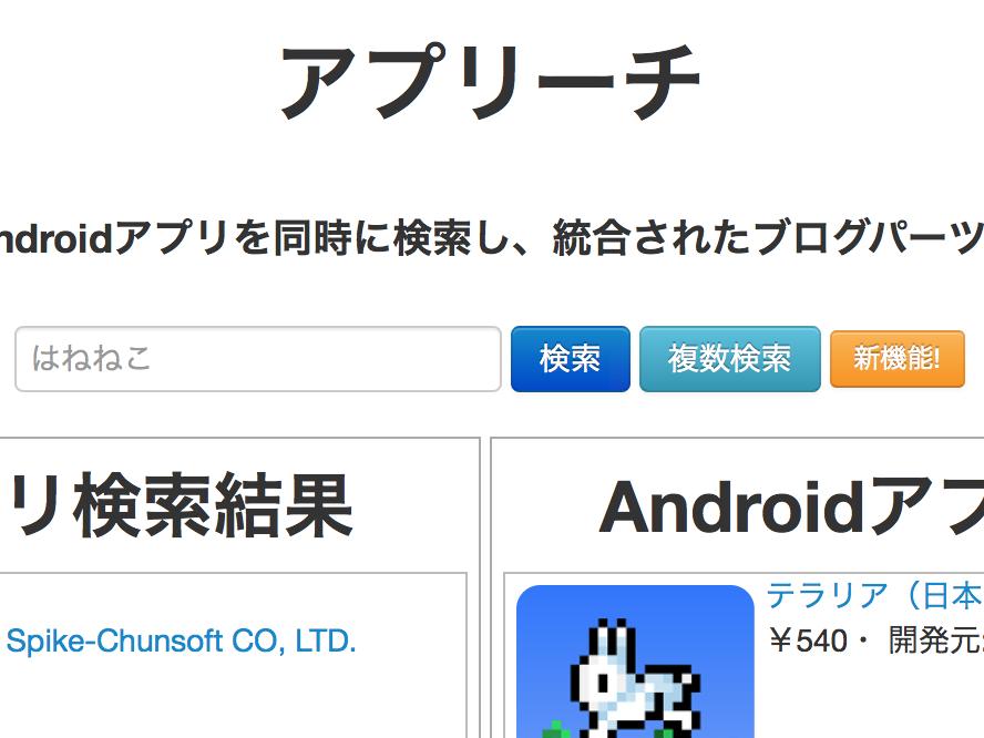 アプリをブログに貼り付けたいとき:アプリーチが簡単・便利です