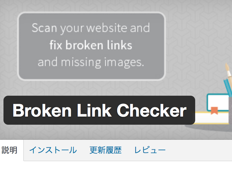 Broken Link Checker:WordPressの必須プラグイン