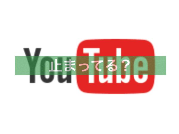 YouTubeの動画が止まる:そのシンプルな対処法