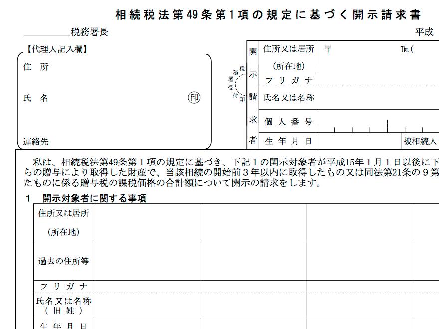 他の相続人への贈与の状況がわからないとき:贈与税の申告内容の開示