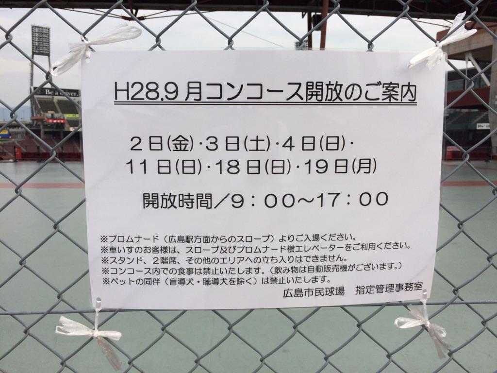 マツダスタジアム広島:自由に散策できるコンコース開放