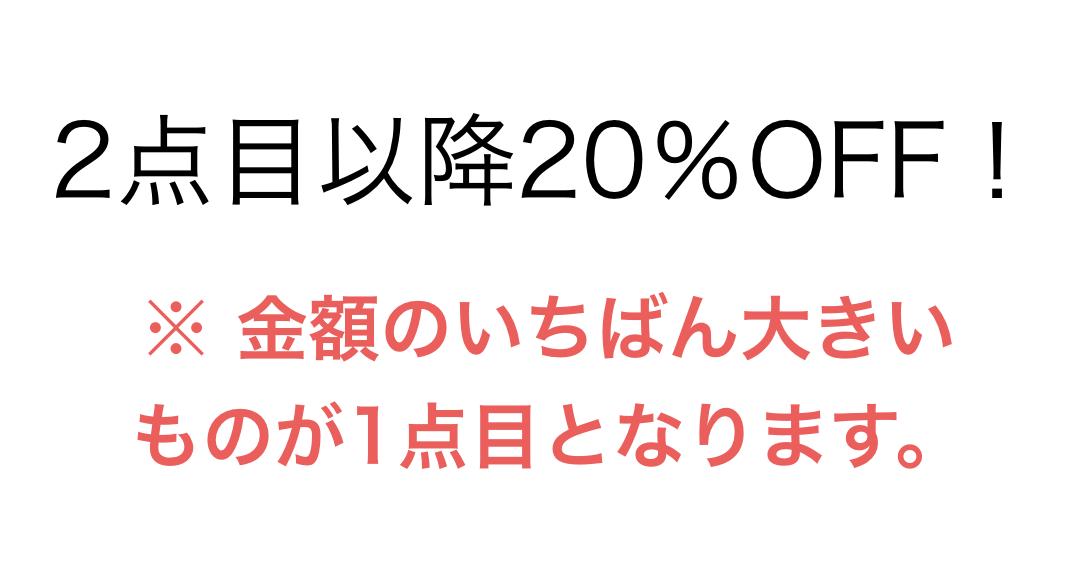 2点目以降20%OFF!:いちばん割引金額が大きくなる買い方は…