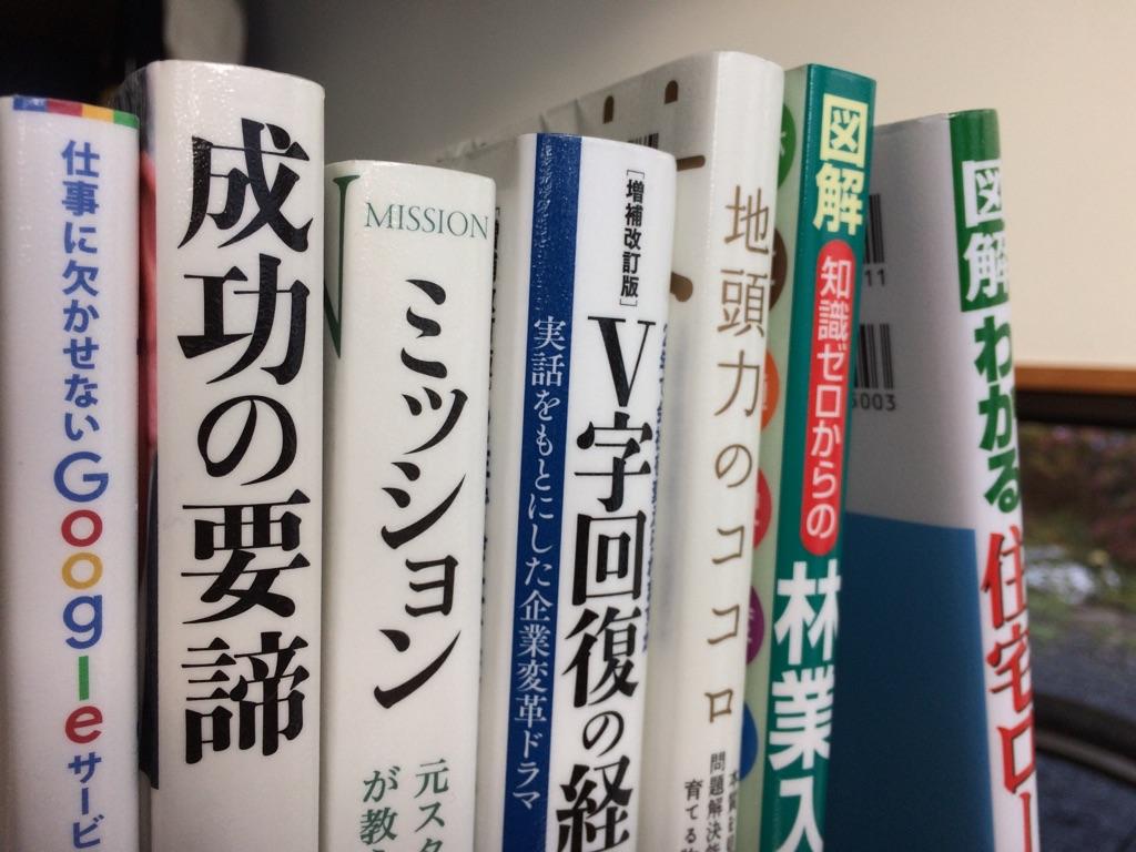 2016(平成28)年下半期は203冊:読んでよかった本5選