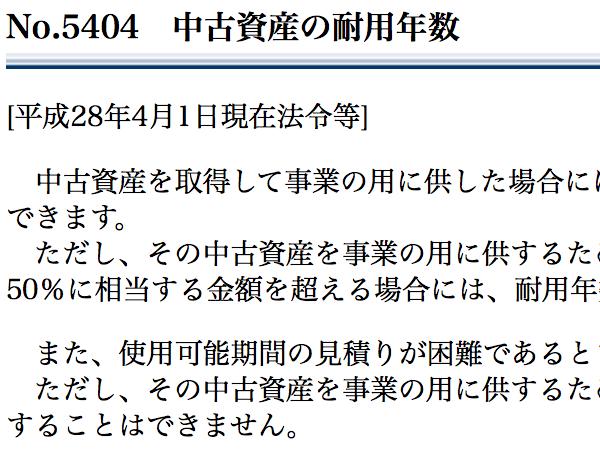 中古資産の耐用年数:計算方法のまとめと取得価額が30万円未満である場合(少額特例)