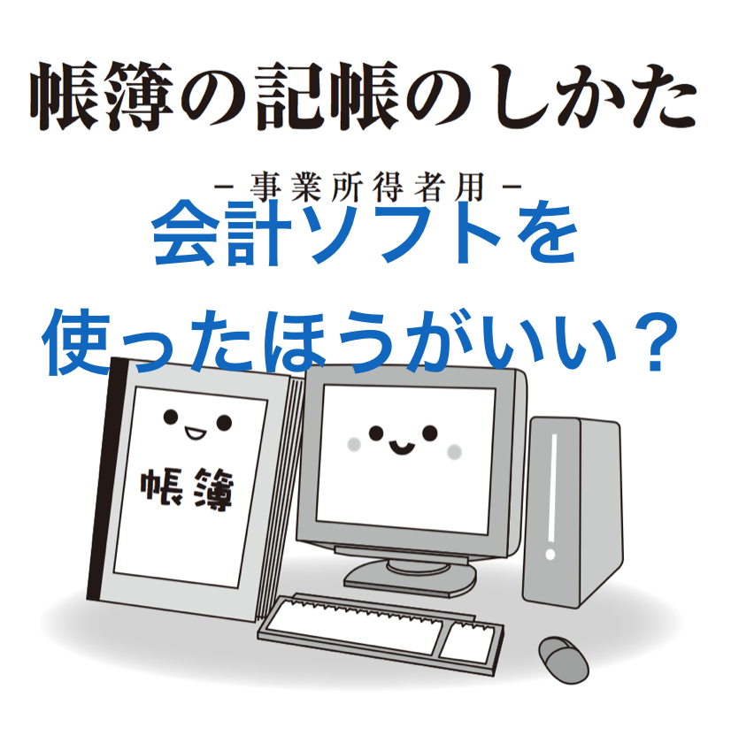 フリーランス・個人事業主の確定申告:会計ソフトを使わずに青色申告ってできるんですか?