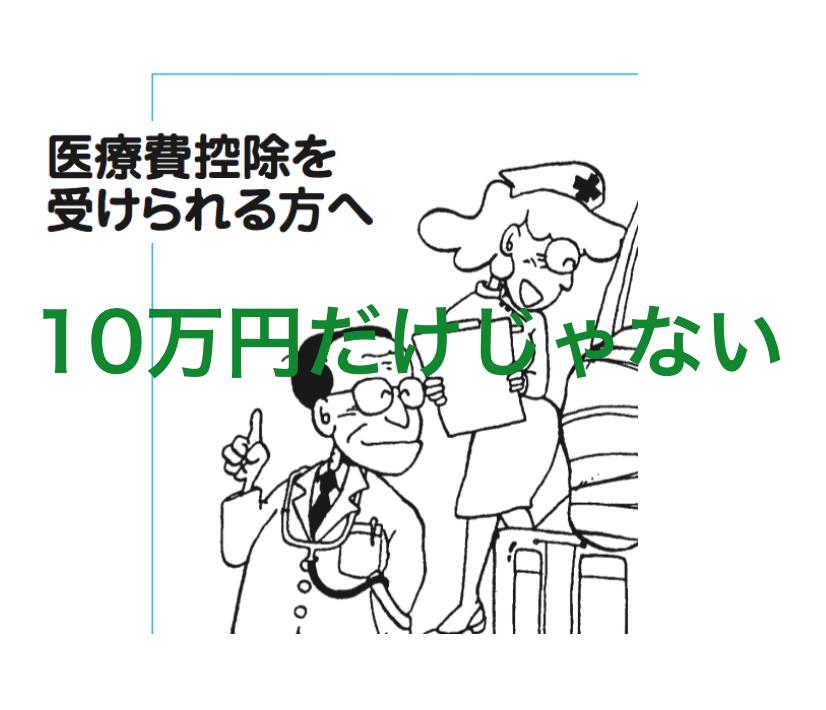 【2016(平成28)年分確定申告】よくある勘違い:医療費は10万円ないと控除にならない