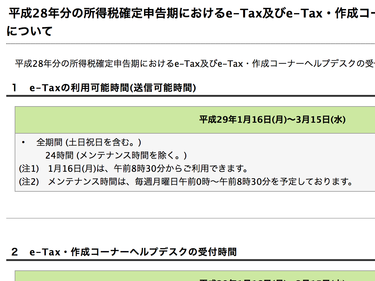 2017(平成29)年のe-Tax:いつでも利用できるようになるのは?