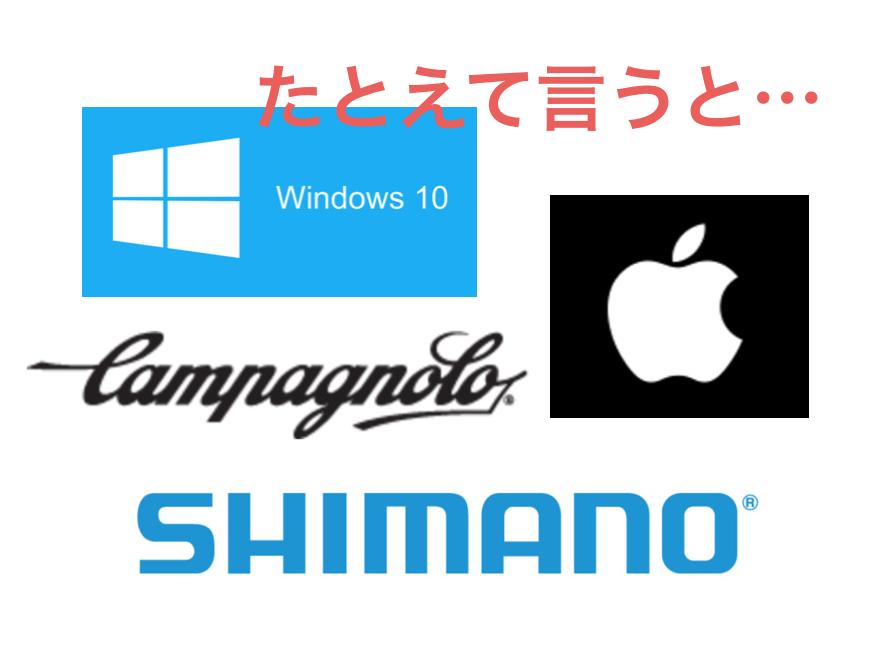 WindowsとMacの違いは:シマノとカンパニョーロみたいなもの?