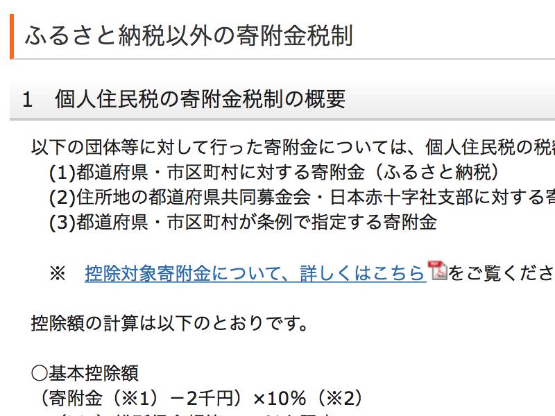 個人住民税の寄附金税額控除:日本ユニセフ協会と共同募金会や日赤支部の違い