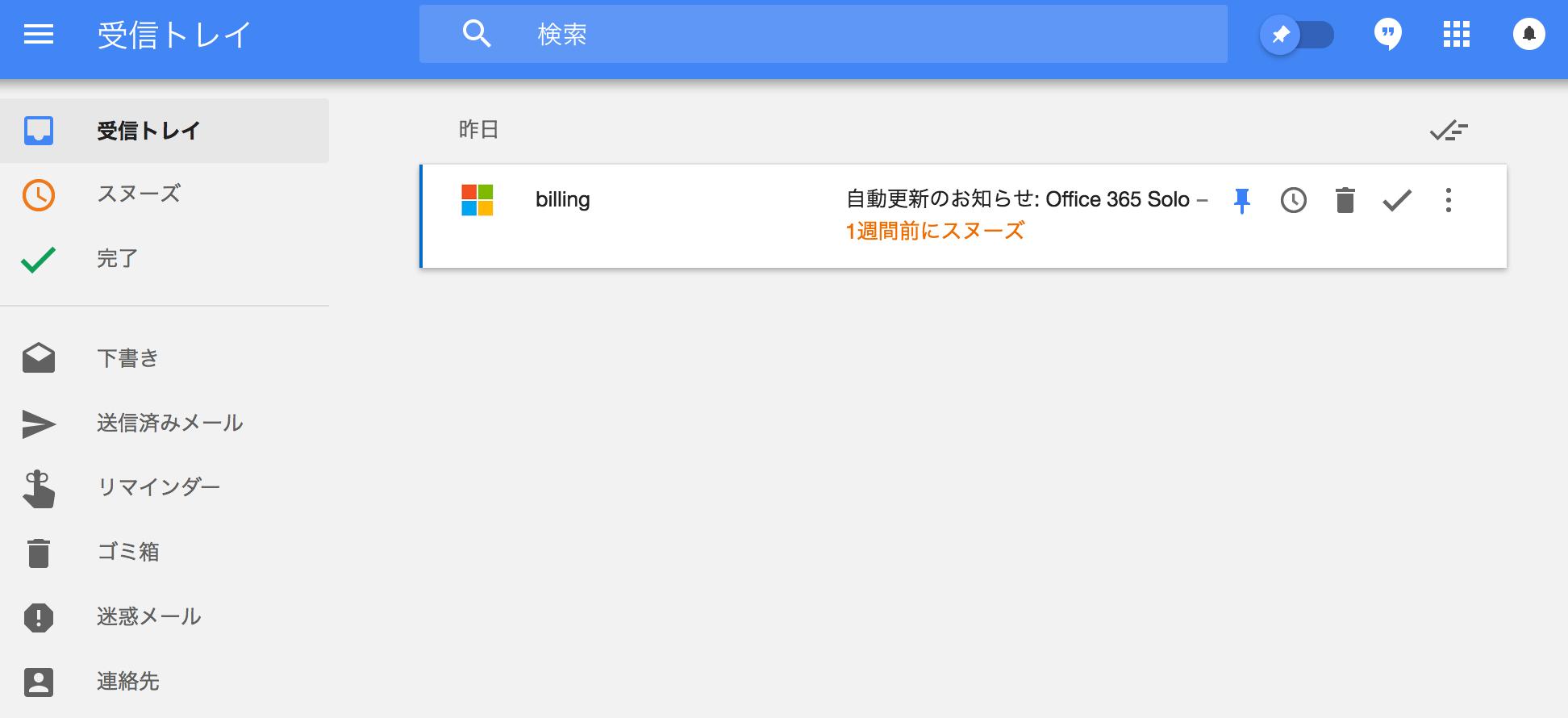 使うと便利:Inbox by Gmailのスヌーズ機能