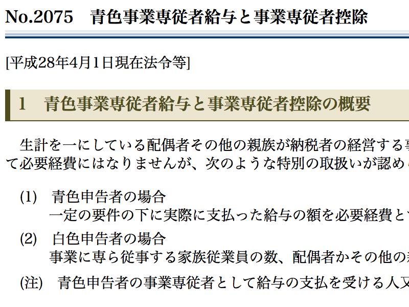 【個人の白色申告】事業専従者控除:86万(50万)円よりも少ない場合がある?