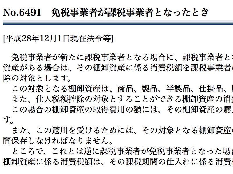 申告前にチェック:消費税が免税→課税になった場合