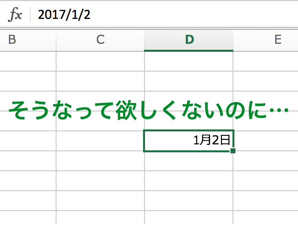 そうなって欲しくないのに…:Excelで分数を入力したいとき
