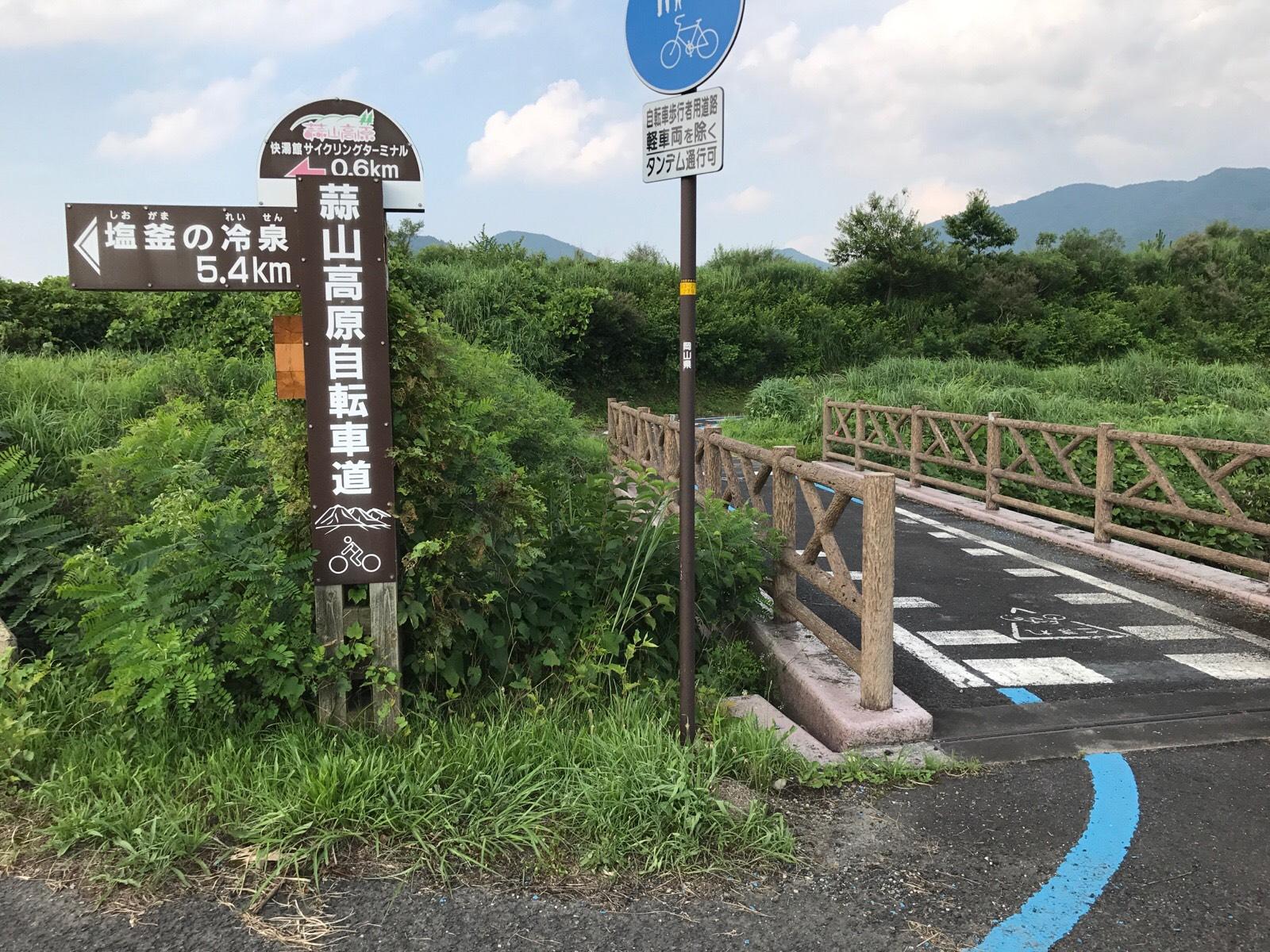 蒜山高原自転車道:29.3kmも快適に走れる立ち寄りスポットが豊富