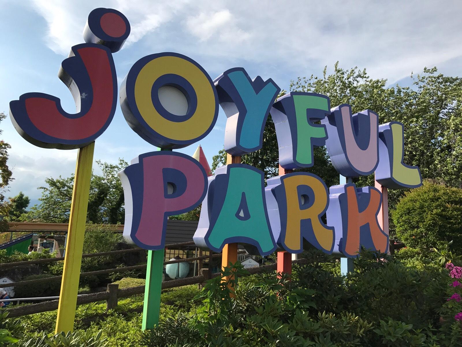 蒜山高原ジョイフルパーク:乗り物の待ち時間が短く小学生までなら十分楽しめる