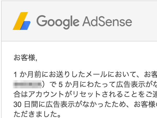 Google AdSense:6ヶ月間利用がなければアカウントはリセット