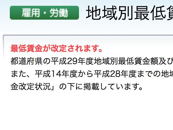 岡山県の最低賃金は781円:2017(平成29)年10月1日から