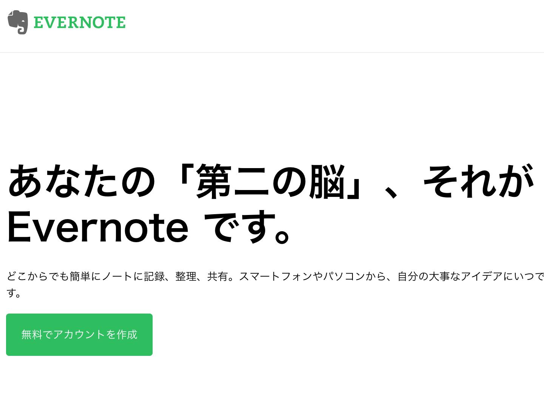Evernoteでまとめたノート:ノートのマージを元に戻す方法