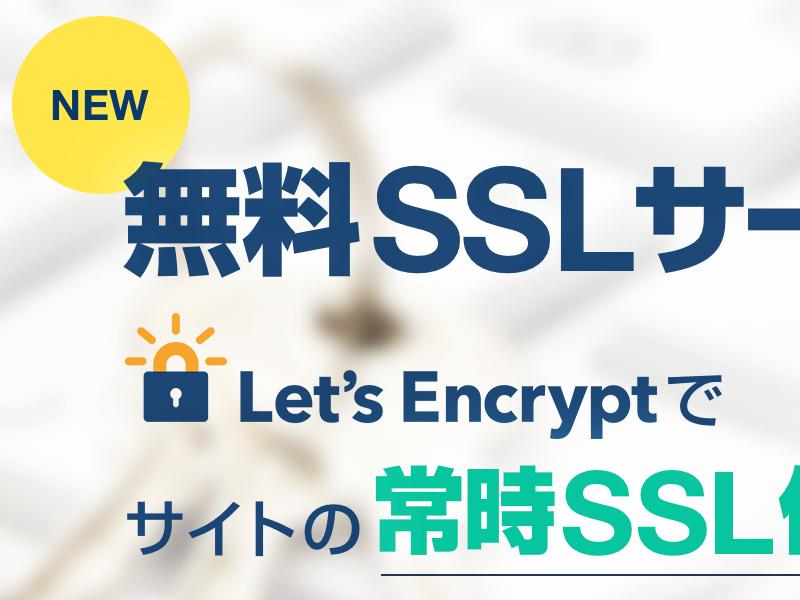 さくらのレンタルサーバ無料でSSL化が可能に:有料でSSL化していた場合は?