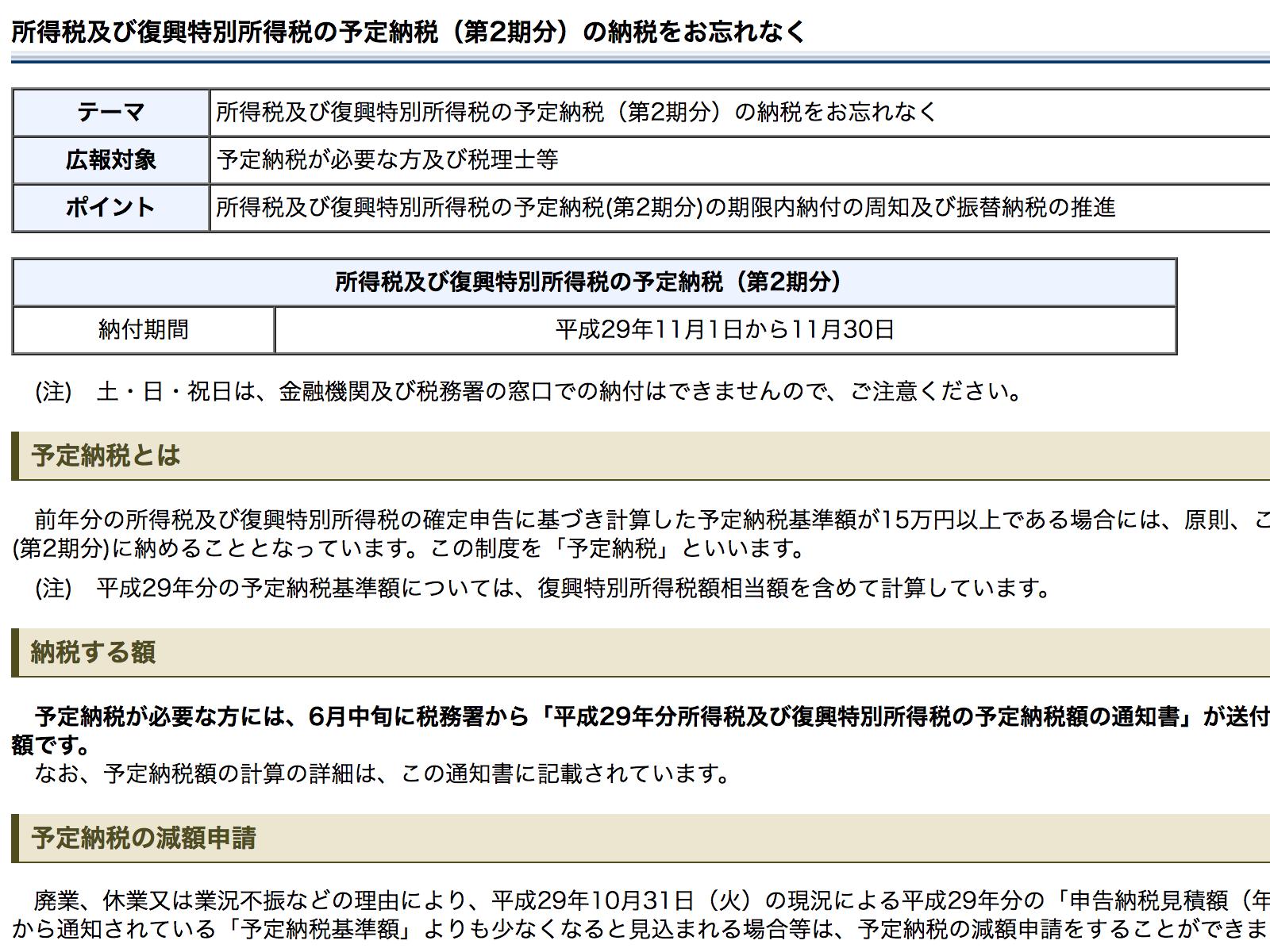 納期限は11月30日(木):所得税及び復興特別所得税の予定納税(第2期分)