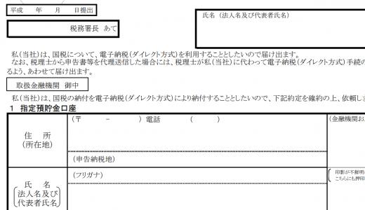 2017(平成29)年分確定申告:振替納税とは違う?ダイレクト納付とは