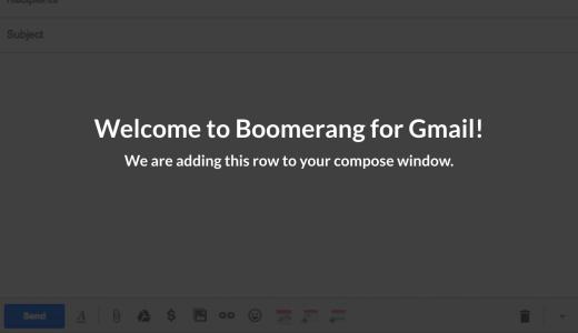 Boomerang for Gmail:ずれてるって素晴らしい