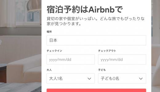 Airbnb(エアビーアンドビー):利用して感じたのはその「軽やかさ」