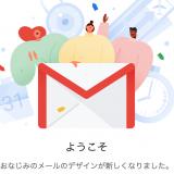 新しくなったGmail:新機能が加えられてより使いやすく