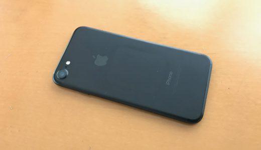 裏返しでディスプレイオフ(フェイスダウンモード):iPhoneの細かいけど使える機能