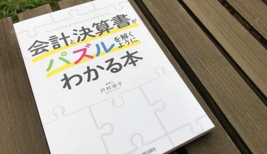 立場によって変わる会計スキルがわかりやすい:『会計と決算書がパズルを解くようにわかる本』