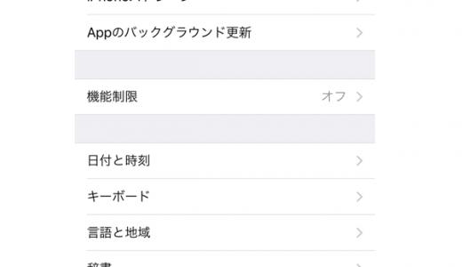フリックのみ:iPhoneの細かいけど案外設定していない機能