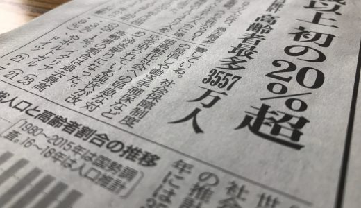 日本人の平均寿命は80年以上:会社の平均寿命は25年以下