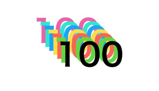 どれくらいやってみるか:100を基準にして100やってみる